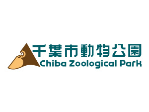 千葉市動物公園 ChibaZoological Park