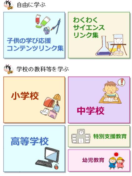 応援 学び サイト の 子ども