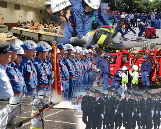 千葉市:こちら千葉市消防団です...